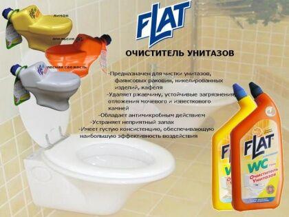 FLAT гель-очиститель унитазов (550г.)