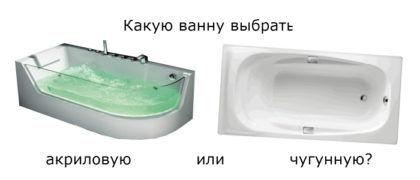Какую ванну выбрать - акриловую или чугунную?