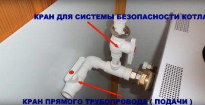 Кран безопасности и кран подачи газа