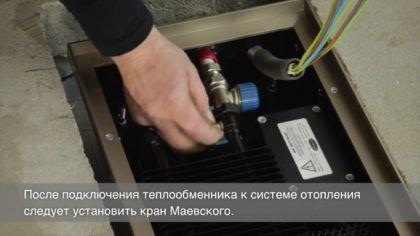 Крепление крана Маевского