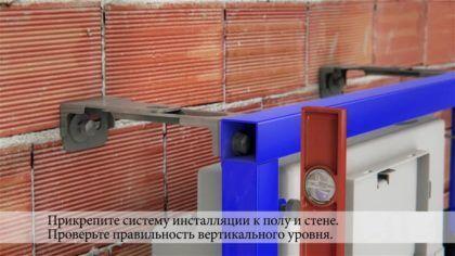 Крепление системы инсталляции к стене