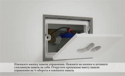 Съем кнопки управления для обслуживания