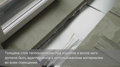 Теплоизоляция ниши под конвектор