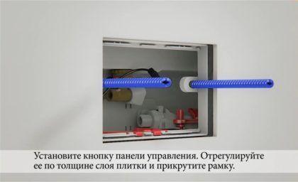 Установка кнопки управления