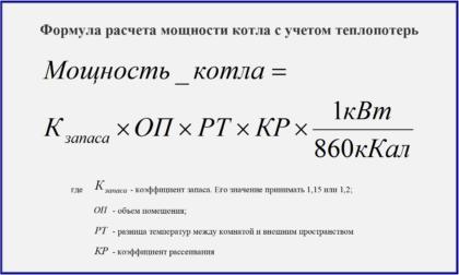 Формула производительности котла