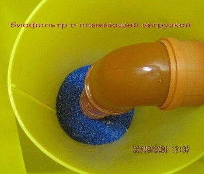 Биофильтр с плавающей загрузкой
