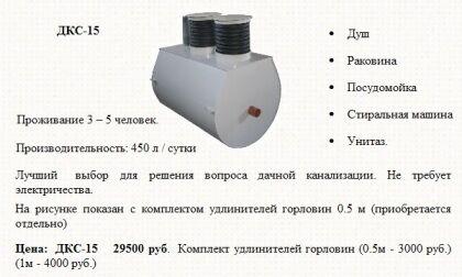 ДКС-15