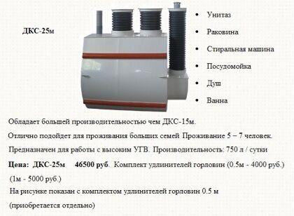 ДКС-25м