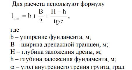 Формула безопасного расстояния прокладки дрен от фундамента