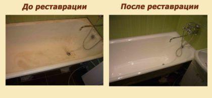 Наливная ванна - до и после