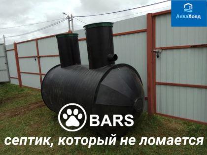Септик для частного дома БАРС