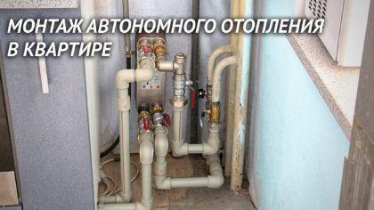 Монтаж автономного отопления в квартире