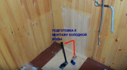 Монтаж подвода холодной воды