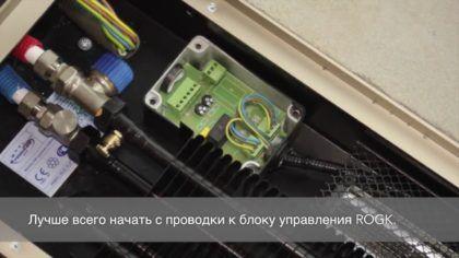 Подготовка блока управления и кабелей