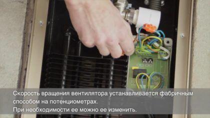 Регулировка скорости вращения вентилятора