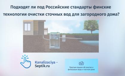 Какая технология очистки сточных вод лучше, Российская или Финская