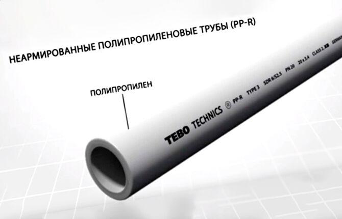 Неармированная полипропиленовая труба PP-R