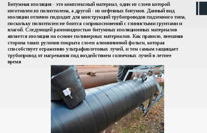Мастичное покрытие труб